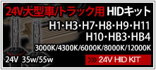 24v車用HIDキット