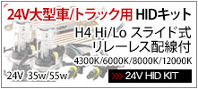 24v車用HIDキットH4